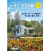造園資材館「マイルストーン」2017年夏 Vol.3 製品画像