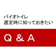 小冊子『バイオトイレ 選定時に知っておきたい Q&A』 製品画像