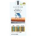 エコジオ工法(砕石を用いた複合地盤補強工法) 製品画像