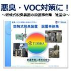 悪臭・VOC対策!脱臭装置事例集を進呈【触媒燃焼式/直接燃焼式】 製品画像