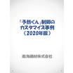 高温加熱用ヒーター製品「予熱くん」カスタマイズ事例集 ver.1 製品画像