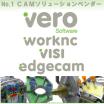 DMS出展!カンタン操作の高性能CAD/CAMソリューション 製品画像