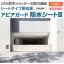 シートタイプ防水板 アピアガード『防水シート3』 製品画像