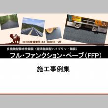 【事例集進呈】多機能型排水性舗装 フル・ファンクション・ペーブ 製品画像