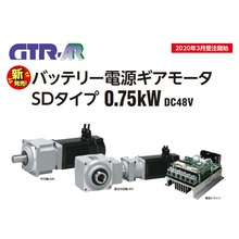 バッテリー電源ギアモータ0.75kW【GTR-AR SDタイプ】 製品画像