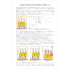変圧器端子部の変位抑制に関する現状の問題点及び対策提案について 製品画像