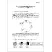 【技術資料】IPHシステムの活用によるライフサイクルコスト低減 製品画像