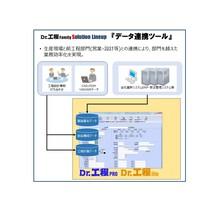 「データ連携ツール」Dr.工程Familyオプション 製品画像
