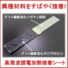 異種材料、異素材のすばやい接合・接着に!高周波誘電加熱接着シート 製品画像