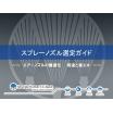 小冊子『スプレーノズル選定ガイド:エアーノズル 用途と省エネ』 製品画像