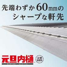 屋根一体型 雨樋『元旦内樋 大型建築用』 製品画像