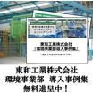 【導入事例進呈中!】東和工業株式会社 環境事業部 導入事例集 製品画像