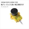 角度センサ|非接触式アングルセンサ Ri360-QR14シリーズ 製品画像