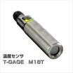 温度センサ|非接触型 温度センサ T-GAGE M18Tシリーズ 製品画像