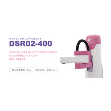 可搬重量2kgの4軸スカラ 人協働ロボット『DSR02-400』 製品画像