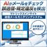 【情報漏洩対策】送信メールをAIでモニタリング 製品画像