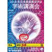 『日本表面真空学会学術講演会』のご案内 製品画像