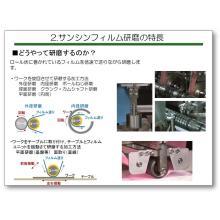 【資料】サンシンフィルム研磨の特長 製品画像