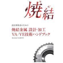 焼結金属 設計・加工 VA/VE技術ハンドブック 製品画像
