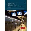 [小冊子]最適化された監視ソリューション 製品画像
