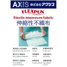 伸縮性スパンボンド不織布「FLEXPUN」 製品画像