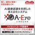『A-Eyeカメラ』AI画像認識を利用した工場の見える化システム 製品画像