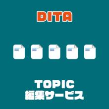 XMLオペレーション<DITA topic編集> 製品画像