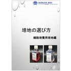 【資料】培地の選び方 (再生医療に用いる細胞培養用培地) 製品画像