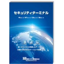 「セキュリティターミナル」総合カタログ 製品画像