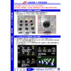 【事例集】X線透視・CT検査装置 製品画像