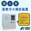 超小型窒素ガス発生装置 Micro-Miniシリーズ 製品画像