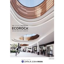 【総合カタログ】エコロッカ|木材・プラスチック再生複合材料 製品画像