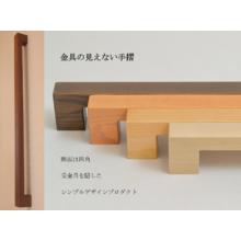 『金具の見えない手摺』 製品画像