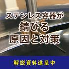【解説資料】ステンレス容器が錆びる原因と対策 製品画像