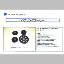 熱硬化性樹脂・熱可塑性樹脂 成形加工サンプル集 製品画像