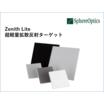 Zenith Lite 超軽量拡散反射ターゲット 製品画像