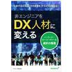 【資料】非エンジニアをDX人材に変える 製品画像