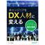 【資料】非エンジニアをDX人材に変える