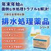日鉄環境社製『排水処理薬品シリーズ』 製品画像