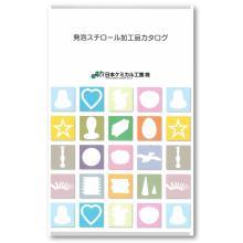 発泡スチロール加工品カタログ 製品画像