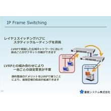 【新ソリューション】IP Frame Switching 製品画像