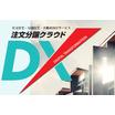 注文住宅・分譲住宅・不動産向けサービス『注文分譲クラウドDX』 製品画像