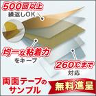 高耐熱シリコン両面粘着シート『TACSIL F20』 製品画像
