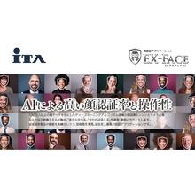 顔認証アプリケーション『EX-FACE』 製品画像