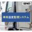 車両温度監視システム『GENES』《リモート化/効率化の実現》 製品画像