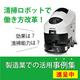 床面洗浄ロボット『EGrobo』※活用事例付き資料を進呈 製品画像