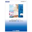 浴槽循環ろ過装置 総合カタログ 製品画像