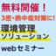【無料webセミナーご招待!】LPWA環境管理ソリューション 製品画像