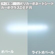 拡散エコ難燃ポリカーボネートシート カーボグラスDEFR 製品画像