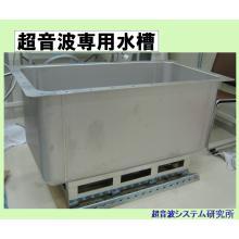 超音波専用水槽 製品画像
